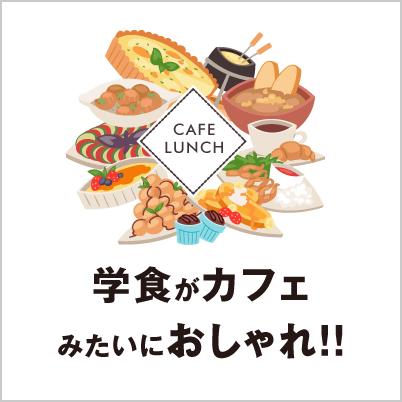学食がカフェみたいにおしゃれ!!