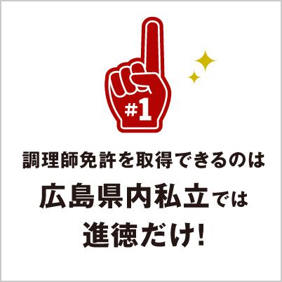 調理師免許を取得できるのは広島県内私立では進徳だけ!