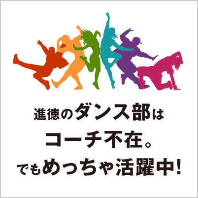 進徳のダンス部はコーチ不在。でもめっちゃ活躍中!