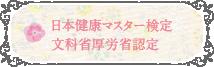 日本健康マスター検定文化省厚労省認定