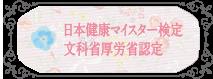 日本健康マイスター検定文化省厚労省認定