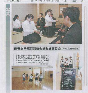 中国新聞(小)